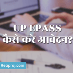 UP E-Pass Online Apply (164.100.68.164 upepass2)