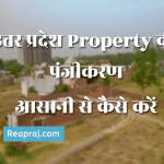 Uttar Pradesh Property Online Apply