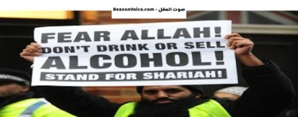 شرطة المجتمع الإسلامية