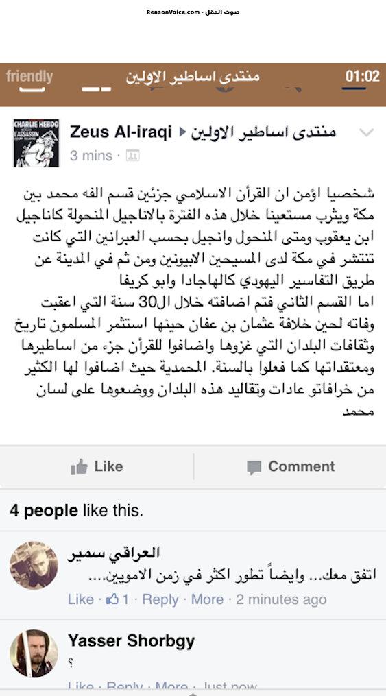 وجهة نظر احد الاشخاص حول حقيقة الاسلام