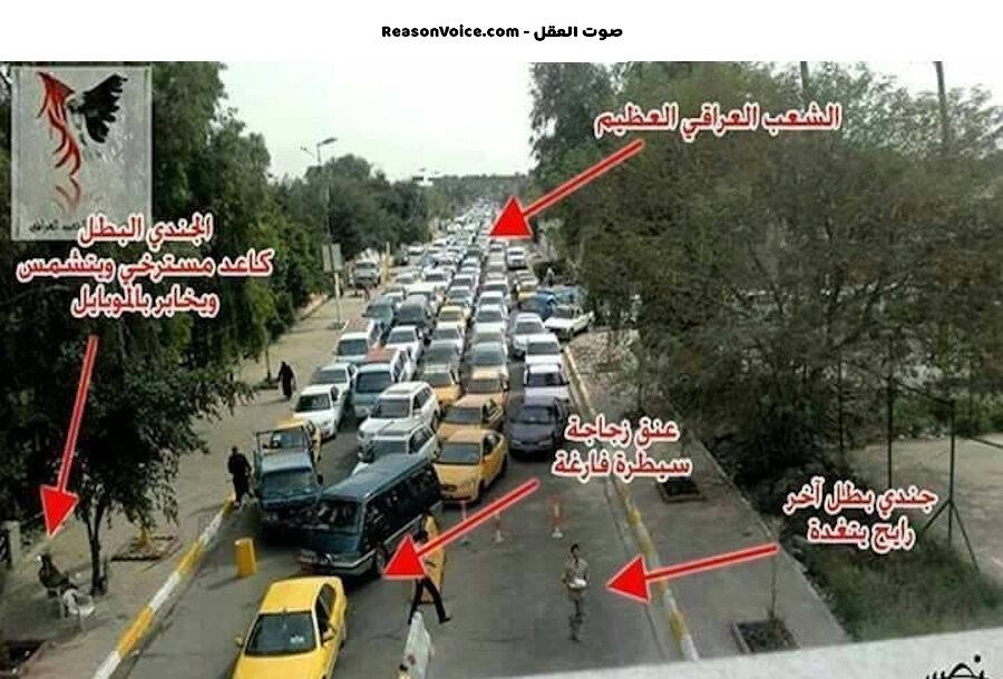 الشعب العراقي العظيم و الذل في بلده