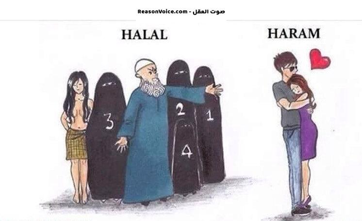 علاقة حب بين اثنين بالتراضي حرام بينما اربع نساء معا حلال