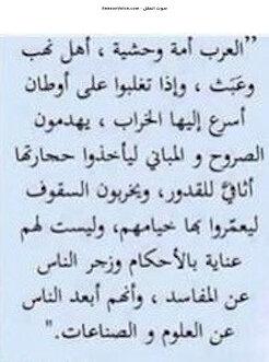 العرب امة وحشية
