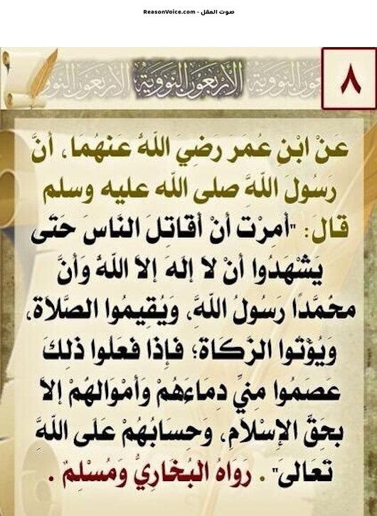 احاديث القتال في الاسلام