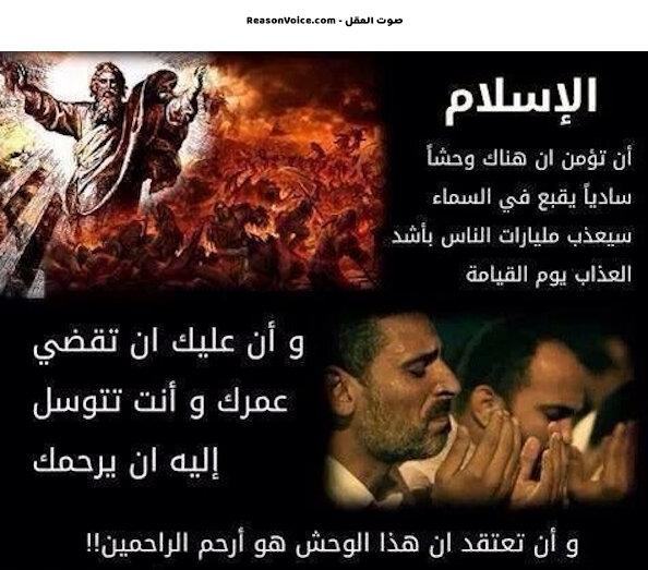 نظرية العبادة في الاسلام