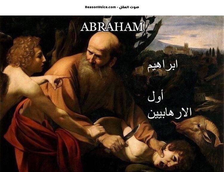 ابراهيم اول الارهابيين
