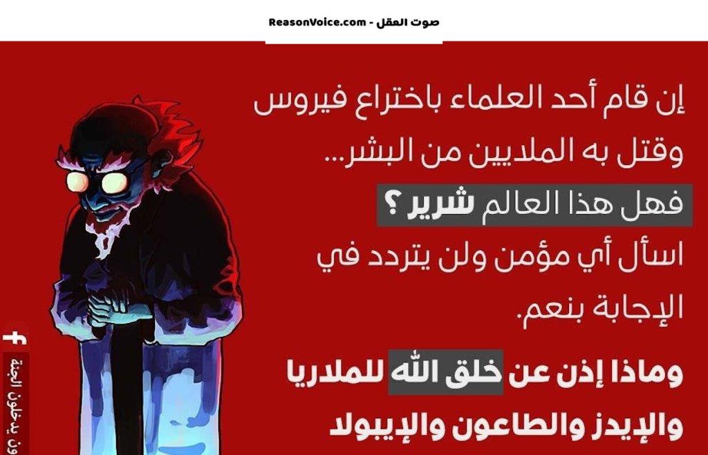 الله الاسلامي الشرير