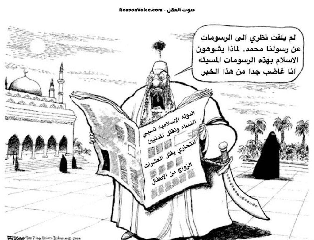 صم اذان المسلمين عن جرائم الدين