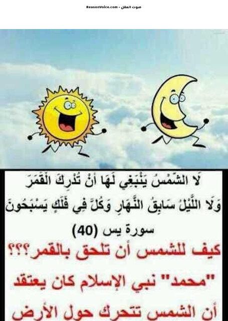 ايات الشمس والقمر