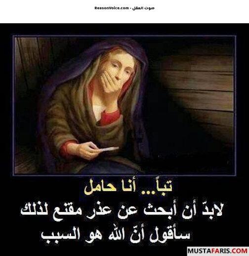 فضيحة مريم