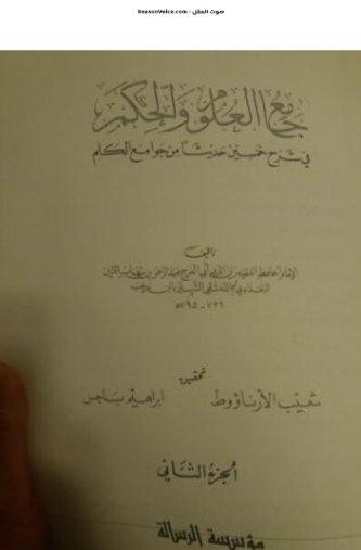 جامع العلوم والحكم - ابن رجب