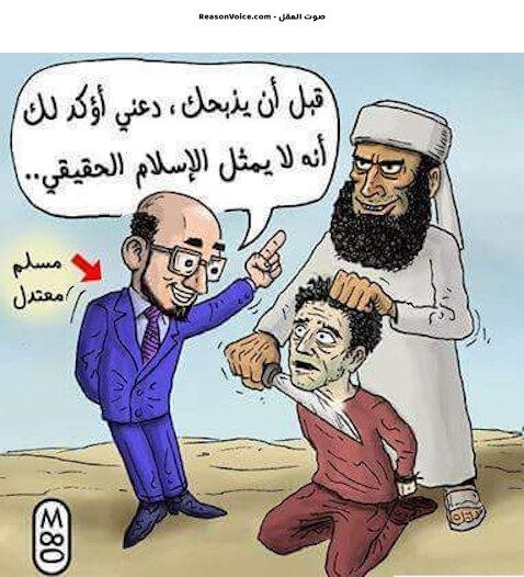 قبل أن يذبحك دعني اقول لك انه لايمثل الإسلام
