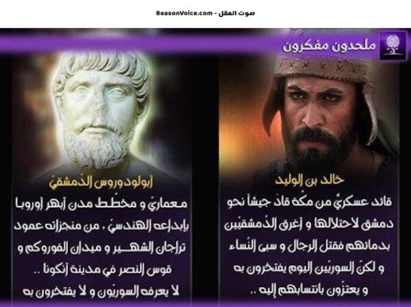تمجيد خالد بن الوليد السفاح