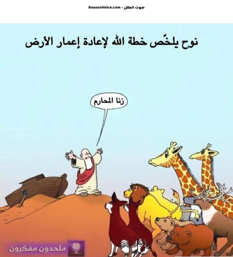 خطة نوح لإعمار الأرض - زنا المحارم