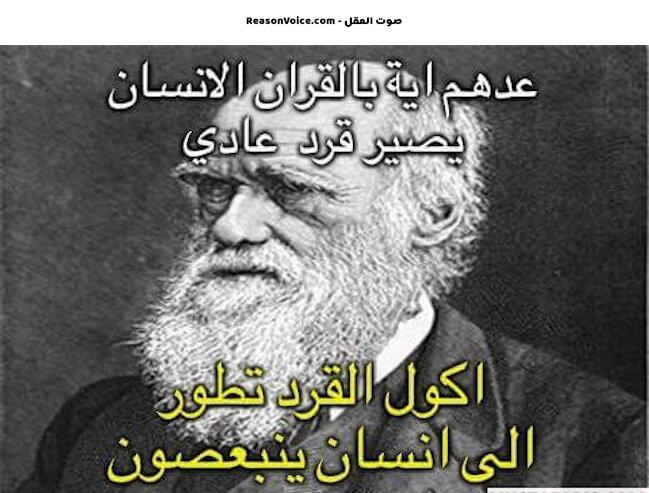 نظرية التطور والمؤمنين