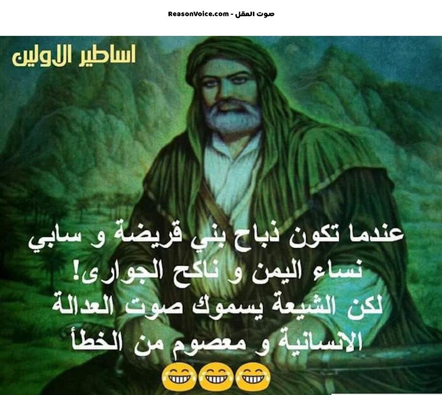 إمام العدل سفاح النبي