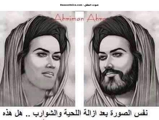 أمير المؤمنين بدون لحية