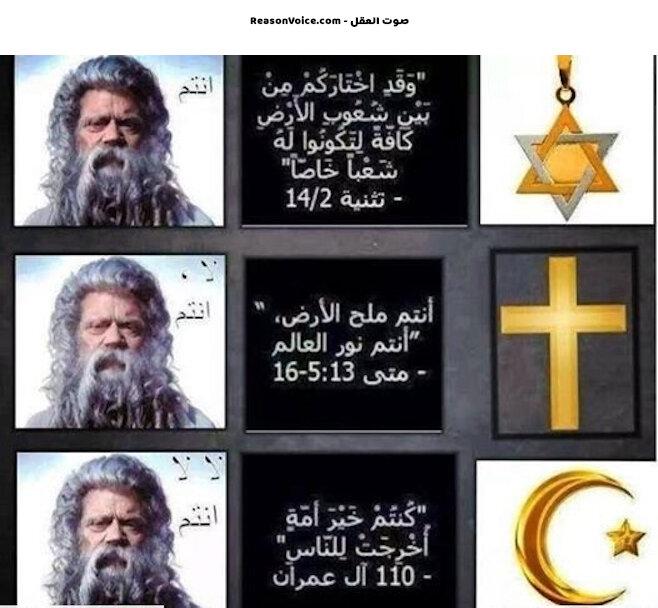 هل الخالق يعبث بالمسلمين والمسيحيين واليهود