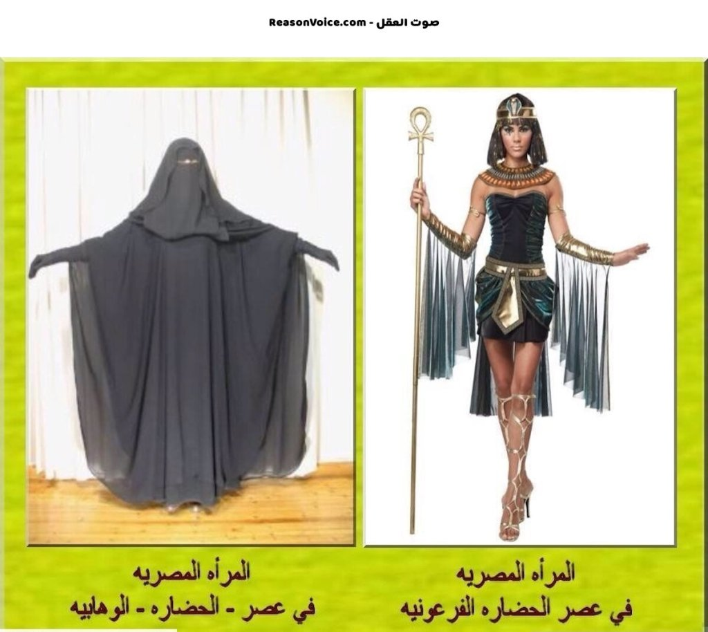 المرأة المصرية بين عهد الفراعنة وعهد العرعرة