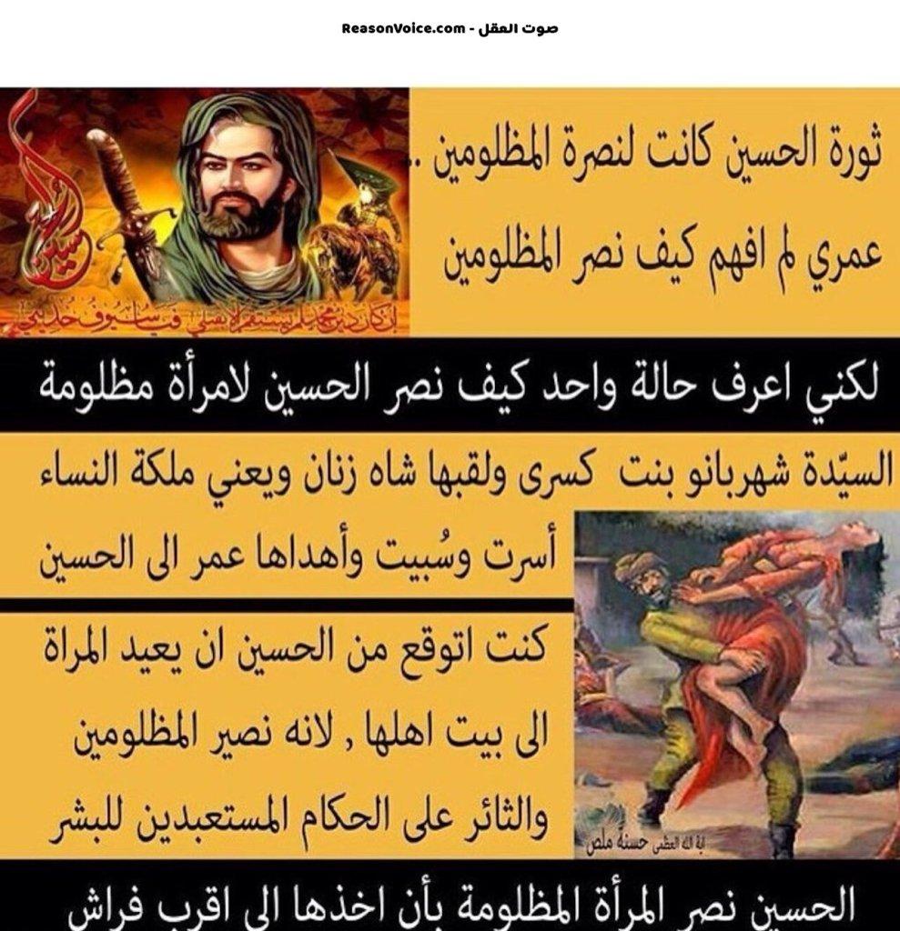 هل الحسين هو ثورة لصالح المظلومين