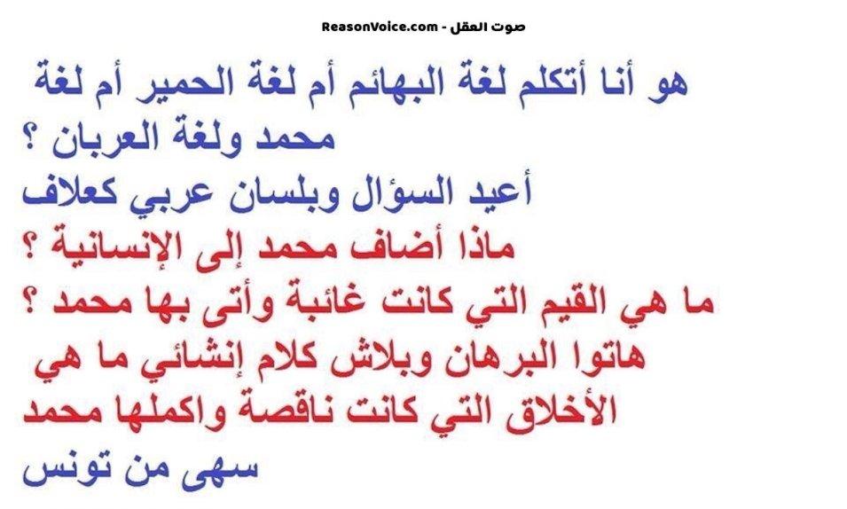 ماذا اضاف محمد للانسانية
