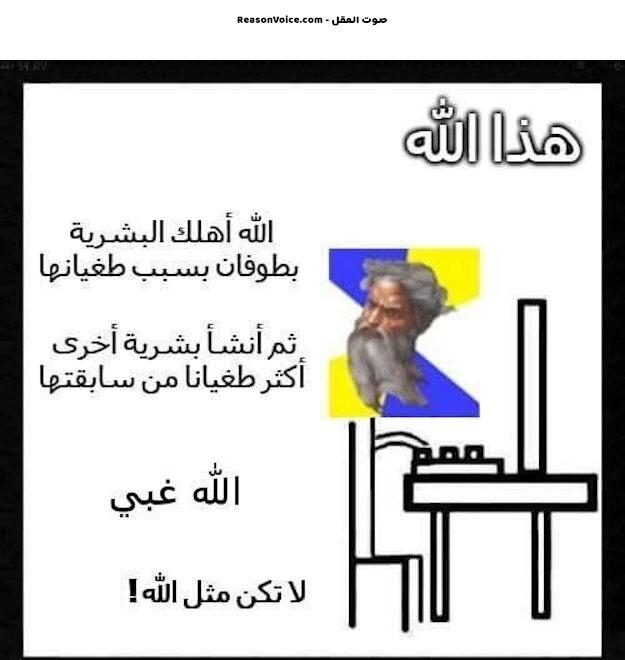الله الاسلامي لا تكن مثله