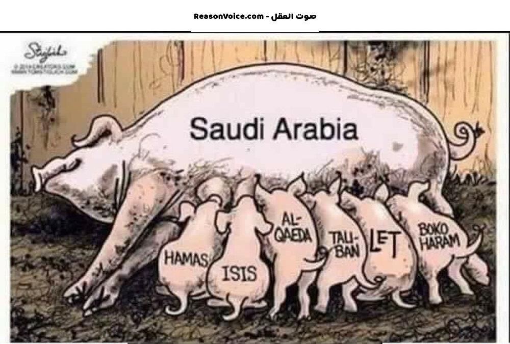 السعودية منبع الارهاب ومرضعه