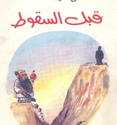 كتاب قبل السقوط / فرج فودة