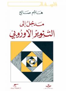 كتاب مدخل الى التنوير الاوربي - هاشم صالح