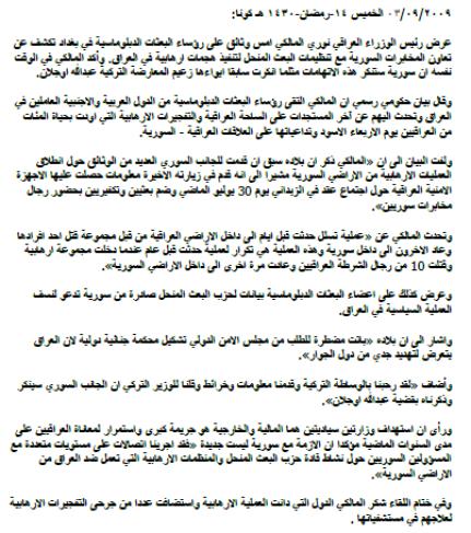 المالكي: المخابرات السورية تمارس الارهاب في العراق بالتعاون مع تنظيمات البعث - كونا