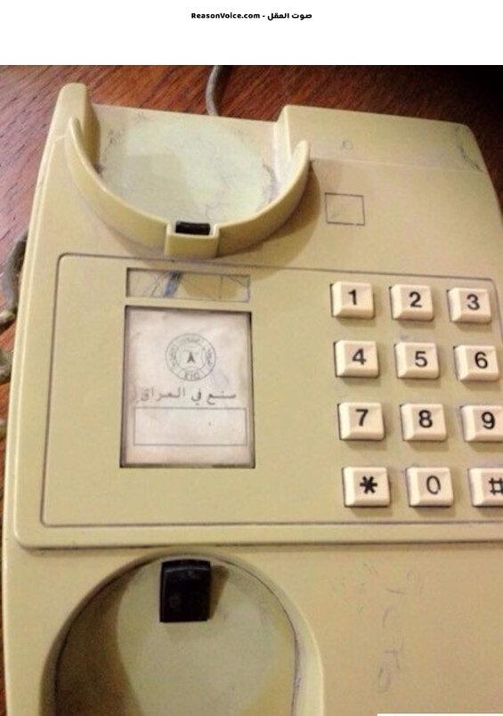 تلفون عراقي قديم من صور جيل الطيبين