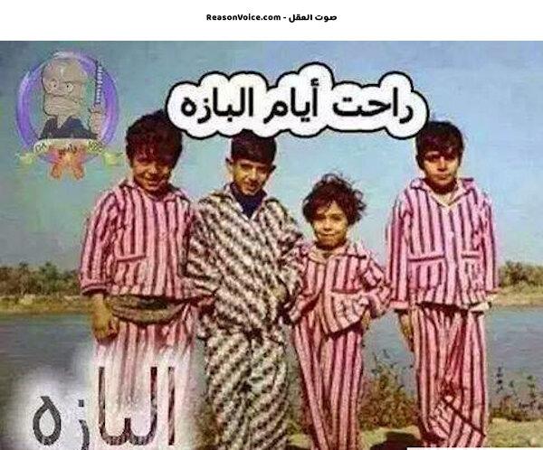بجايم بازة ايام جيل الطيبين
