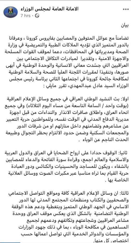 دعوة الحكومة العراقية لاطلاق صافرات الانذار - فيروس كورونا
