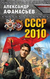 Читать и скачать книгу СССР 2010 Александра Афанасьева