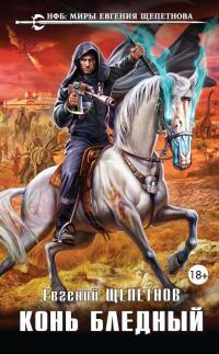 Читать и скачать книгу Конь Бледный - Щепетнов Евгений