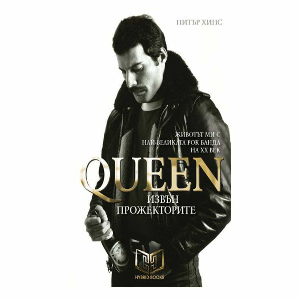 Queen Извън Прожекторите книга