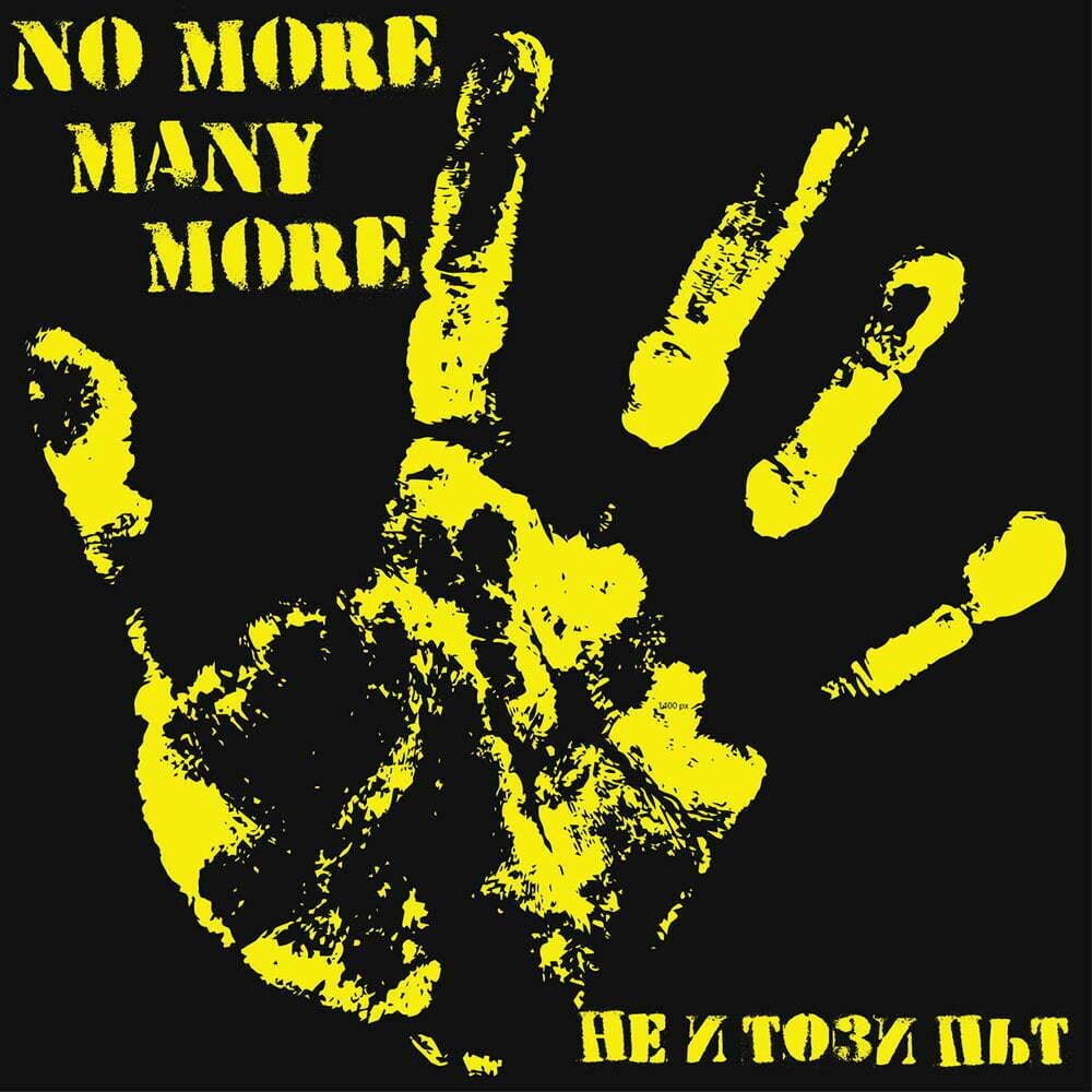 No More Many More Не и този път CD