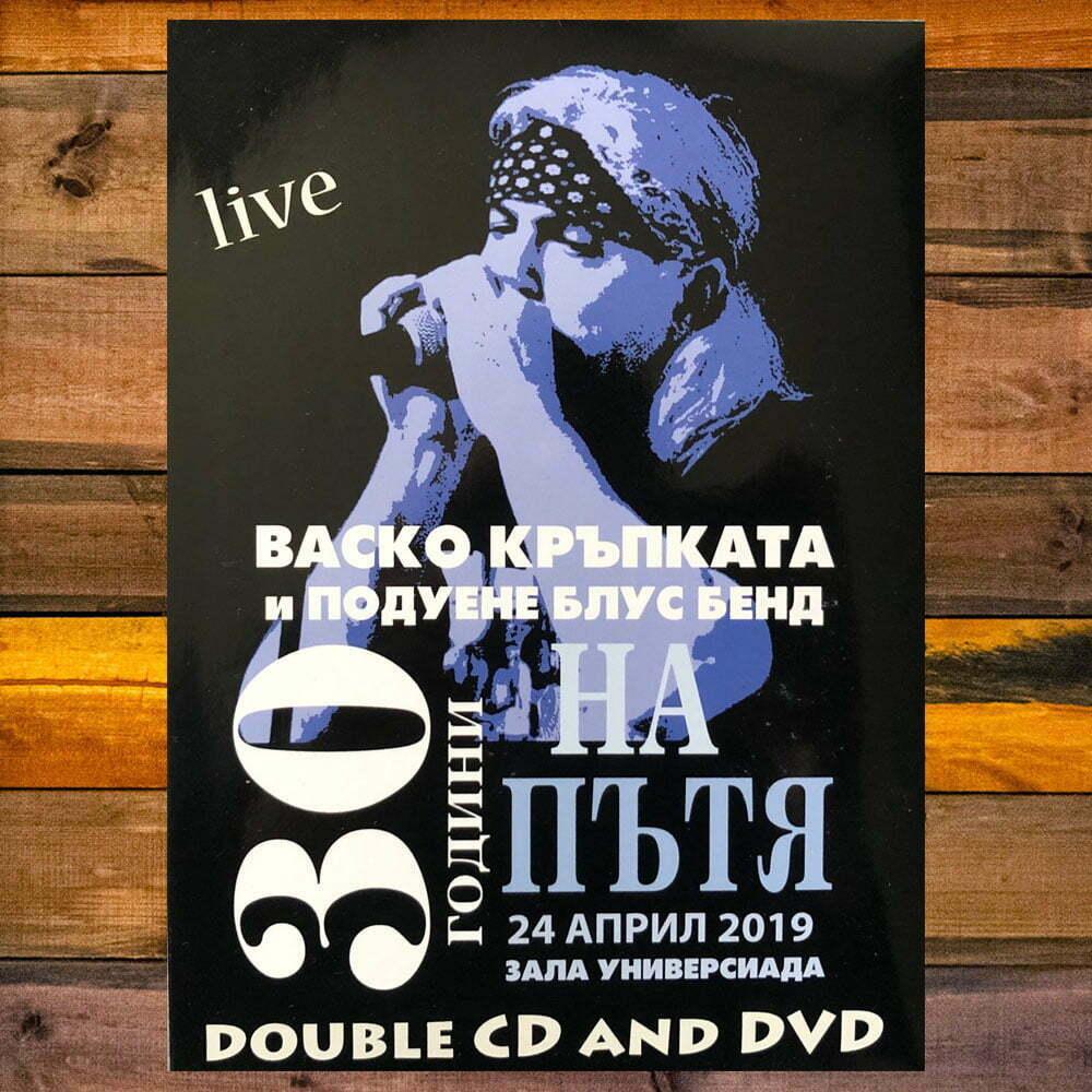 Васко Кръпката и Подуене Блус Бенд 30 Години на Пътя live CD/DVD