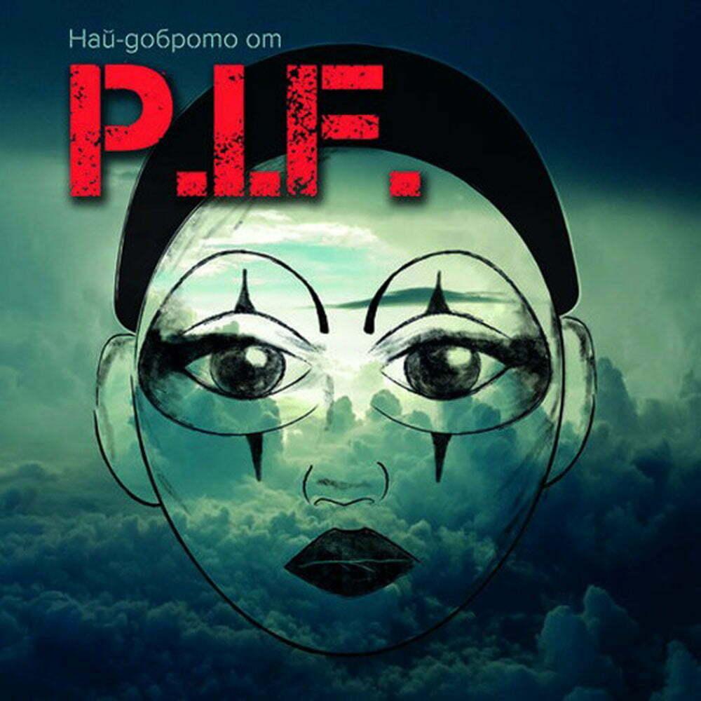 Най-доброто от P.I.F. CD