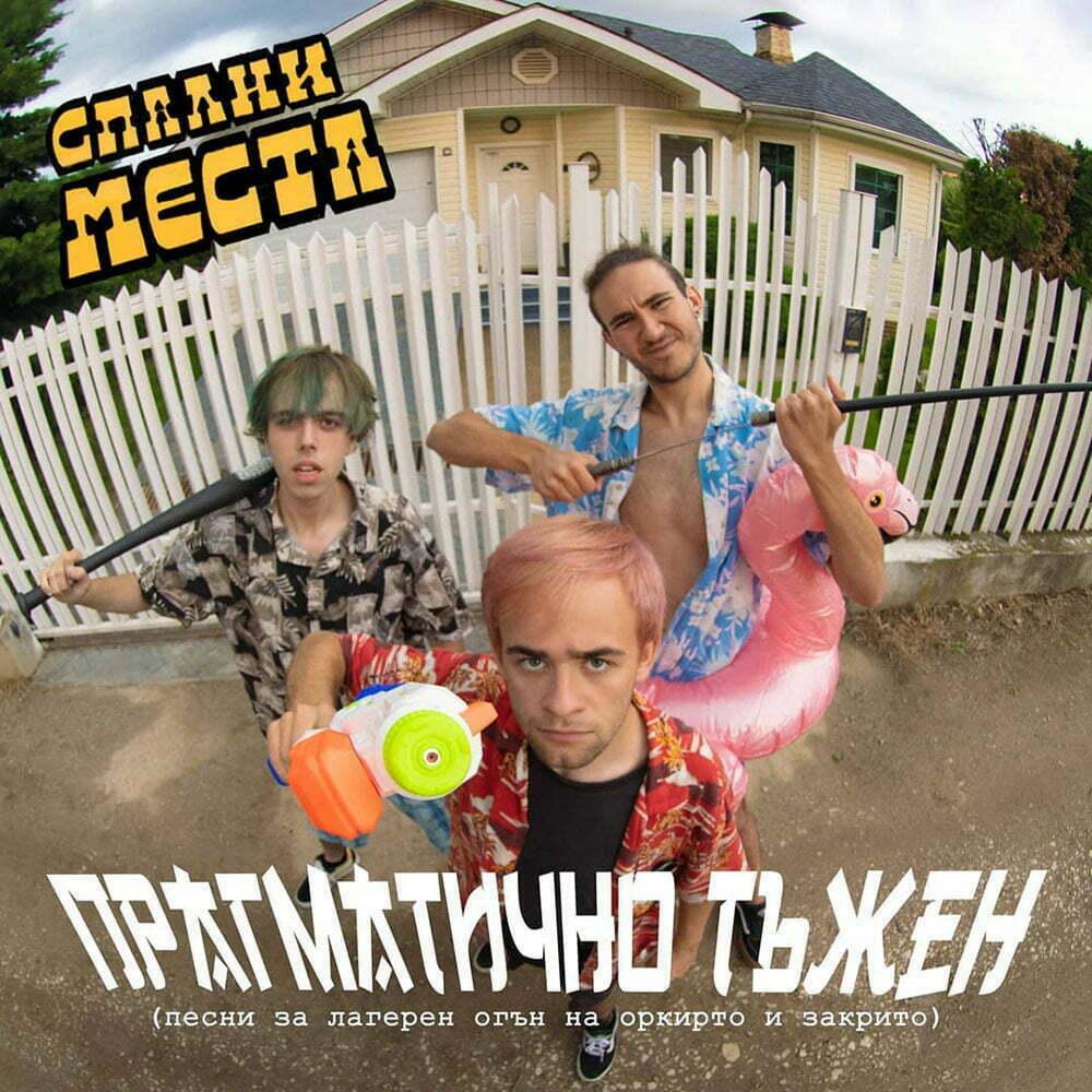 Спални Места Прагматично Тъжен CD