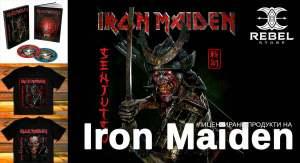 Всички продукти на Iron Maiden + Senjutsu – Deluxe 2 CD Book