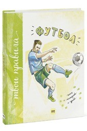 «Футбол. Книга омастерстве идрайве» Александр Муйжнек