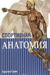 Торстен Герке: Спортивная анатомия