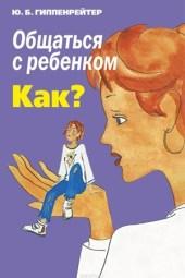 Юлия Гиппенрейтер: Общаться с ребенком. Как?