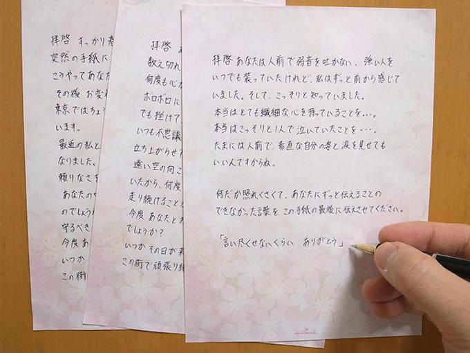 Dear…〜ずっと大切な…