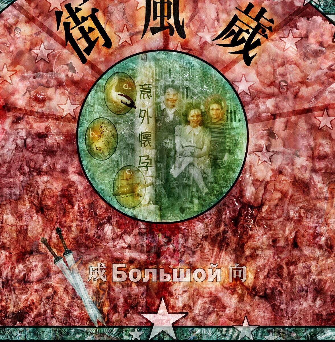 The Euphoric Exaltation of the Divine Purge AKA The Burial Id