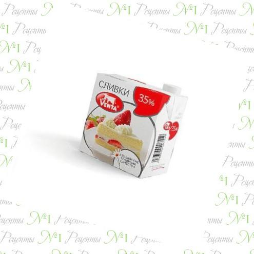 Сливки 35 жирности » ВКУСНЫЕ РЕЦЕПТЫ 2017 С ФОТО