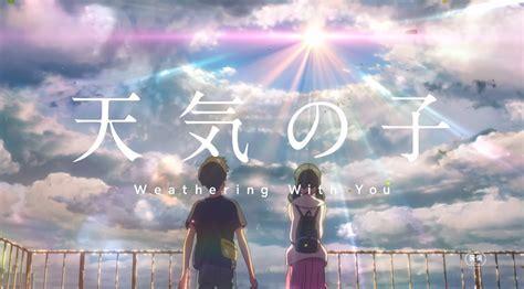映画「天気の子」を観て~「君の名は。」と共通する世界観に魅了されました~