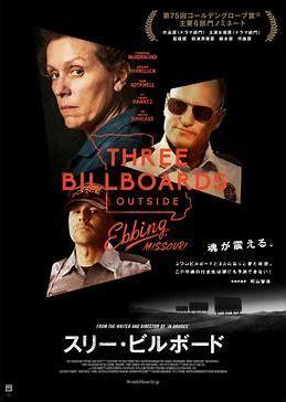 映画「スリー・ビルボード」を観て~田舎町が舞台の重い映画をカッコ良く製作できるアメリカ映画って・・・すごい!~