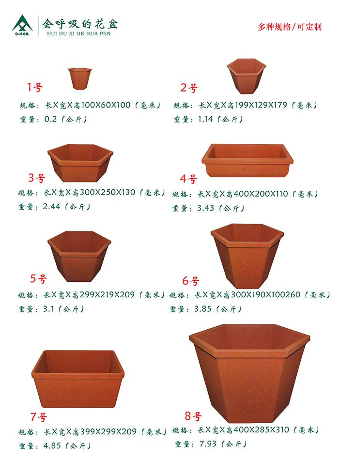 Breathable Anti Seepage Flower Pots with size and shape